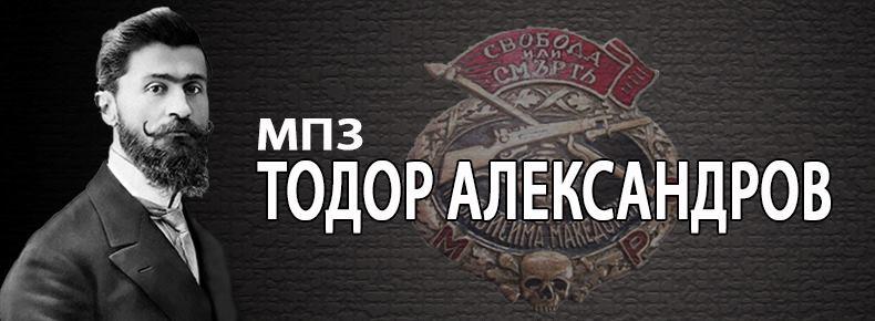 todor aleksandrov
