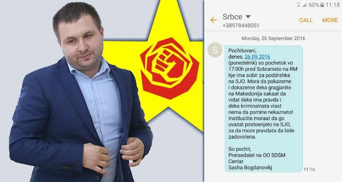 srbce-sdsm-povik-protest-1