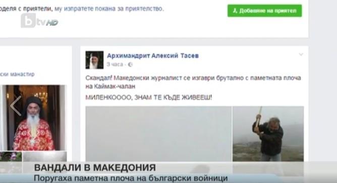 milenko_bugari