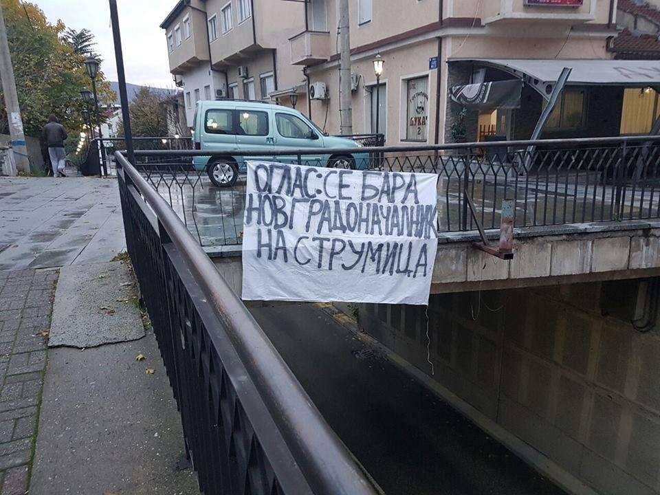 strumica_gradonacalnik_transparent