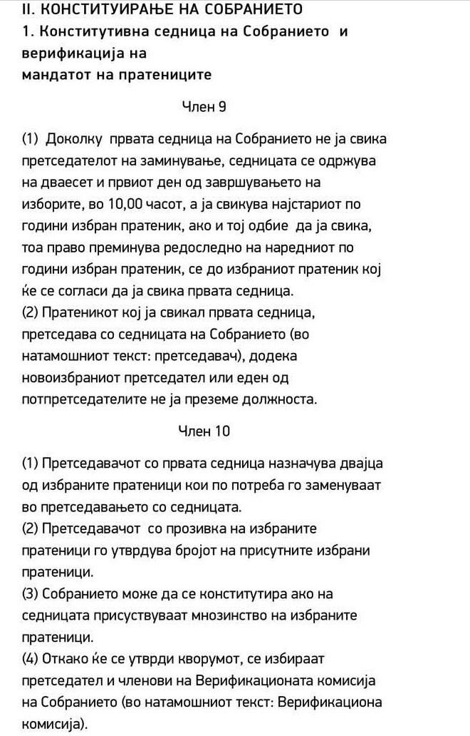 konstituiranje_sobranie