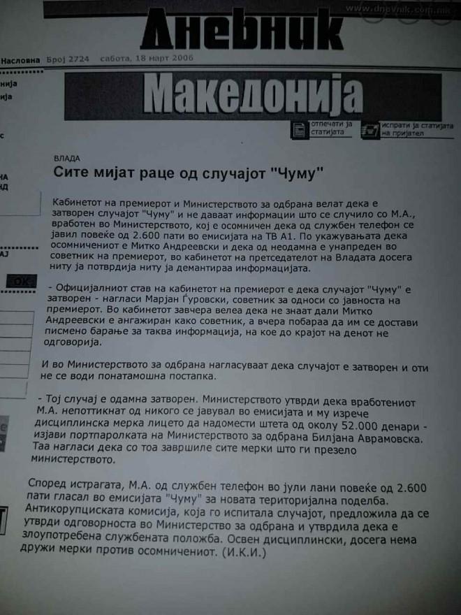 449786-firmata-na-pajtashot-na-zaev-so-eden-vraboten-zarabotuva-600-000-evra