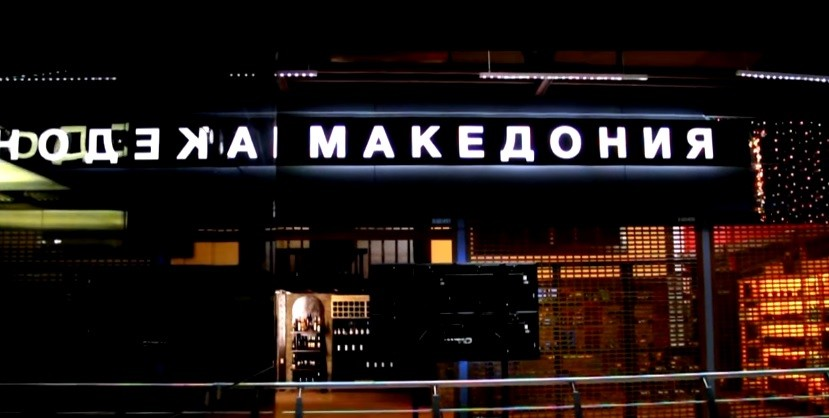 makedonija-rusija