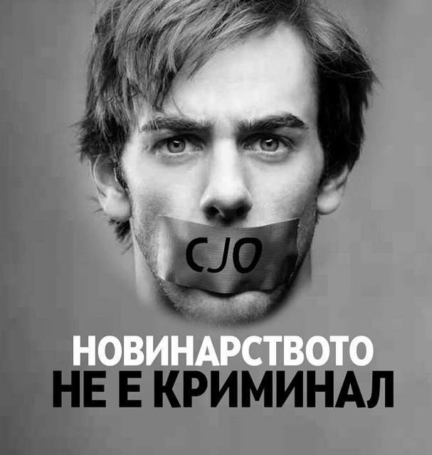 Новинарството не е криминал