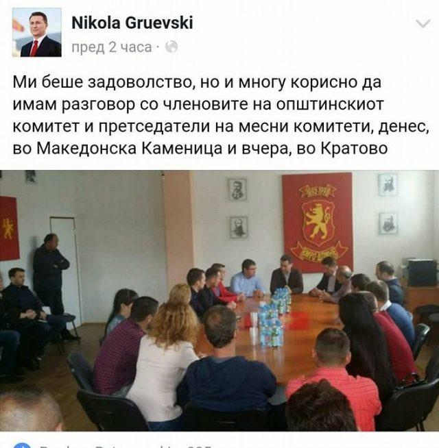 nikola-gruevski-kratovo-2-640x654