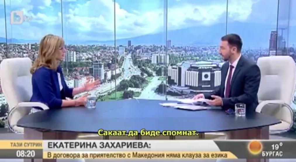 ЗАХАРИЕВА ПОТВРДИ  ПРЕГОВОРИ НЕМА ДА ИМА  Бугарија нема намера да ги признае Македонците и Македонскиот јазик  Заев ја лаже јавноста