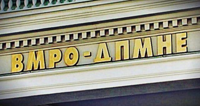 ВМРО ДПМНЕ  Прогонот на десетици невини луѓе за фабрикувано дело тероризам мора да запре