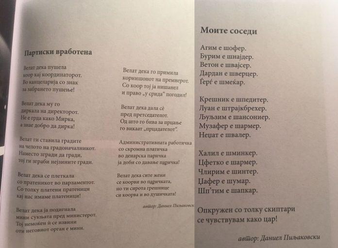Влада СДСМ & ДУИ плус ситно друго нешто - Page 12 Zbirka-poezija-4-696x512