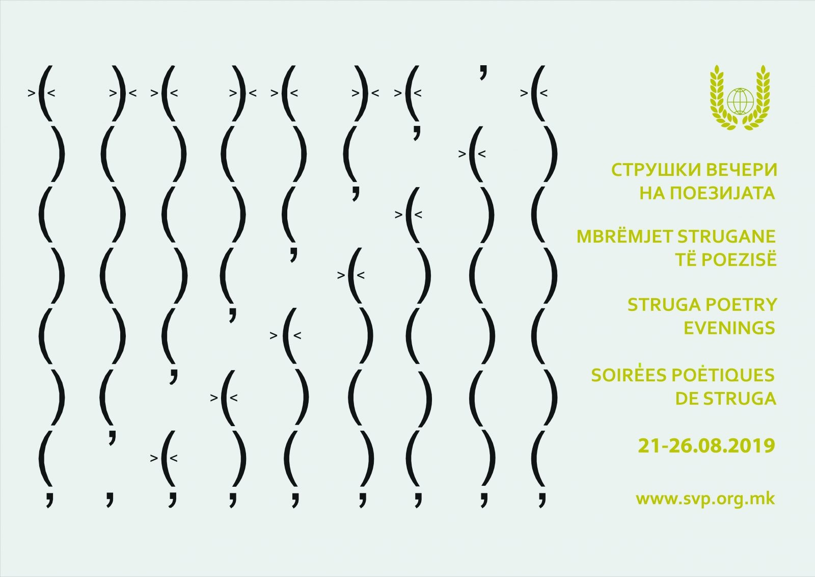"""Струга по 58- ми пат ќе биде сцена на една од најголемите и најпрочуените културни манифестации во земјава – """"Струшките вечери на поезијата"""""""