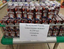 ВАКВА ПРОМОЦИЈА И АКЦИЈА МОЖЕ САМО КАЈ НАС: За четири купени млекца добивате неверојатна….!!!!