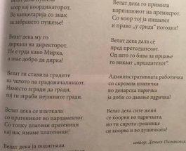 НЕКОЈ САКА ДА МЕ НАМЕСТИ ЗА СТИХОТВОРБИТЕ: Даниел Пиљаковски тврди дека Александар Блажевски му го украл идентитетот, тој не пишува поезија!