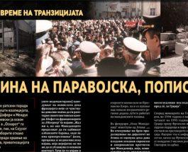 ФАЛСИФИКУВАЊЕ СО ТАКТИКИ ОД 1994: Луѓе бришени од список од една и запишувани на список во друга општина!
