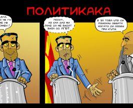 ПОЛИТИКАКА БРОЈ ЕДЕН: Отворено и прашањето за ЛГБТ на средбата Борисов-Заев!