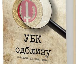 """УБК ОДБЛИЗУ: Објавена првата книга која ги открива тајните на службениците за безбедност """"УБК одблизу"""" од Љубен Конески"""