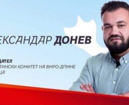 Александар Донев, носител на листата на ВМРО-ДПМНЕ во Струмица: Единствени во идејата за иднината на градот – да направиме големи промени