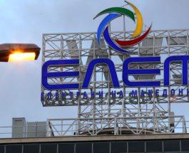 ЕЛЕМ ќе купува 29,7 гигават часови електрична енергија