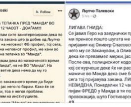"""ЗАКАЖАА ТЕПАЧКА: Геровски се одзва на поканата за тепачка во """"Манда"""" – во понеделник во 12 часот, Геровски против Палевски!"""