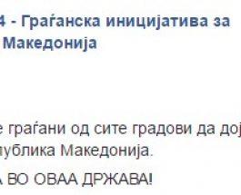 """""""За заедничка Македонија"""": Граѓаните ја одбранија демократијата, остануваме пред Собранието до конечна разврска!"""