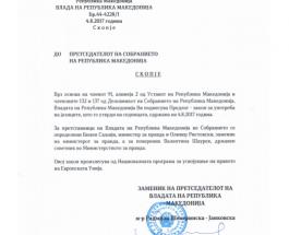 ОВА Е ПРЕДЛОГ ЗАКОНОТ ЗА ЈАЗИЦИ: Македонија станува двојазична – Законот предвидува двојазични униформи, банкноти, печати, поштенски марки, уплатници!