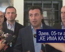 КАЗНИ ЌЕ ИМА, ПОТВРДИ ЗАЕВ: 5 просечни плати за службениците, 5.000 евра за институциите кои нема да ја почитуваат двојазичноста!