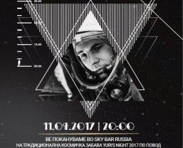 """ВЕЧЕРВА ЗАБАВА ВО ЧЕСТ НА ЈУРИ ГАГАРИН: Руската амбасада ве повикува на """"Yuri's Night"""" во хотелот Русија!"""