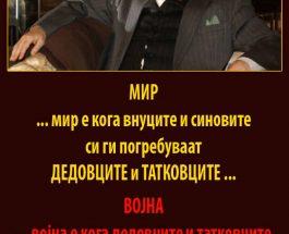ВОЈНА И(ИЛИ)МИР: Сите сакаме мир, но не по цена да ја загубиме државата!