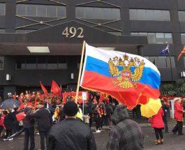 """РУСИТЕ ПРОТИВ """"ТИРАНСКАТА ПЛАТФОРМА"""" ЗАЕДНО СО МАКЕДОНЦИТЕ ВО МЕЛБУРН: Русите рамо до рамо со Македонците во Мелбурн!"""