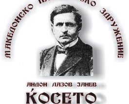 ЈУГОСЛАВ ПЕТРОВСКИ И ТАКВИТЕ КАКО НЕГО СИ ДОБИЈА ОДГОВОР: Ќосето убивал Македонци, ама предавници!