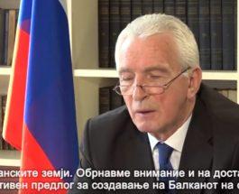 """МАКЕДОНИЈА КАКО ДЕЛ НА АЛИЈАНСА НА НЕУТРАЛНИ ДРЖАВИ НА БАЛКАНОТ: Рускиот Амбасадор го образложи предлогот за """"Балкански Сојуз""""!"""