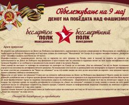БЕСМРТНИОТ ПОЛК ВО СКОПЈЕ: Масовно да се приклучиме и да покажеме дека Македонија отсекогаш била на вистинската, победничка страна!