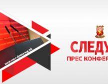 СЛЕДЕТЕ ВО ЖИВО: Прес конференција на лидерот на ВМРО-ДПМНЕ!