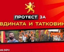 (Видео)ПОВИК НА ВМРО-ДПМНЕ ЗА ПРОТЕСТ: Приклучи се на Маршот за правдината и за Татковината утре во 16:30 часот!