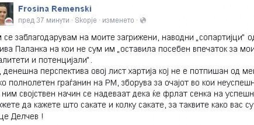 ЉУТ ЗАЕВ  Remenski_fb-308wgescon6ztvv6cxnym8
