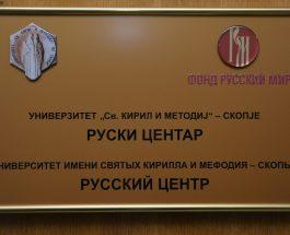 БЕСПЛАТНО ИЗУЧУВАЊЕ НА РУСКИОТ ЈАЗИК:Конкурс за бесплатно учење руски јазик во Центарот при УКИМ