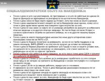 ЗАЕВ ЌЕ ГИ МЕНУВА ДРЖАВНИТЕ СИМБОЛИ: СДСМ до медиумите испрати погрешен документ на кој се гледа дека Заев ќе ги менува државните симболи!
