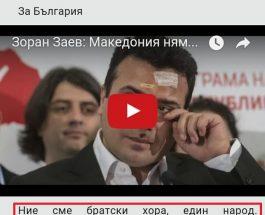 ЗАЕВ ГИ ПРОДАВА МАКЕДОНЦИТЕ КАДЕ ШТО ЌЕ СТИГНЕ: Македонците ги прогласи за Бугари