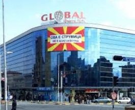 СТРУМИЦА Е, ИЛИ НЕ Е БЛАГОЕВГРАД: Зошто Струмица, а не Скопје за заедничка македонско-бугарска владина седница?