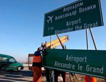 ПРЕИМЕНУВАЊЕТО НЕ ДОНЕСЕ НИШТО ДОБРО: Македонија ништо не доби со преименување на аеродромот и автопатот