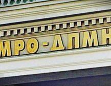 ВМРО-ДПМНЕ: Политичкиот суд на СДСМ ги реализира нарачките на криминалниот картел