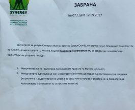КРВТА СЕПАК НЕ Е ВОДА: Братот на Филип Темелковски, кандидатот за Кисела Вода на СДС крадел пешкири во теретана!