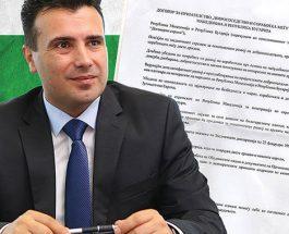 """НОВИ СКАНДАЛОЗНИ ДЕТАЛИ: Заев со неговите """"партнери"""" во Бугарија договорил дека """"Македонија е измислица на Белград и титова Југославија""""!"""