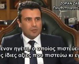 ПРЕДАВСТВО ОД НАЈВИСОК ЧИН: Заев ги уништи сите позиции на Македонија во преговорите – името е веќе продадено, идентитетот избришан!