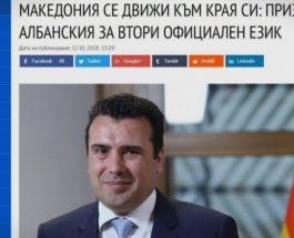 """БУГАРСКИТЕ МЕДИУМИ ЈА ПОГРЕБАА МАКЕДОНИЈА: По усвојувањето на Законот за јазици, """"Македонија се движи кон крајот"""""""